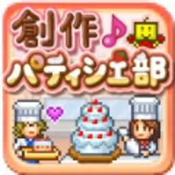 开罗创意蛋糕店游戏