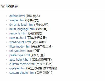 富文本编辑器kindeditor v4.1.7 最新版 0