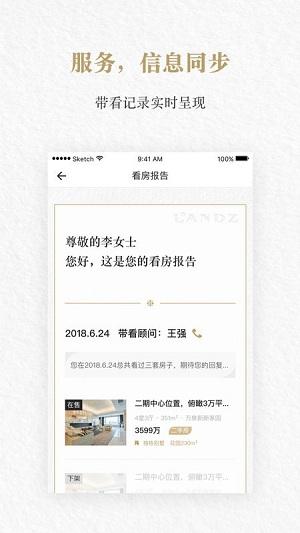 丽兹行豪宅手机版 v1.33.0 安卓官方版 1