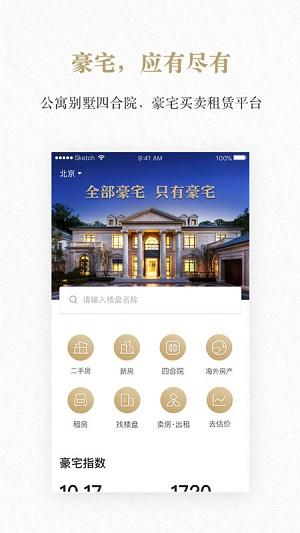 丽兹行豪宅手机版 v1.33.0 安卓官方版 2
