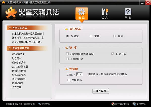 火星文输入法中文版