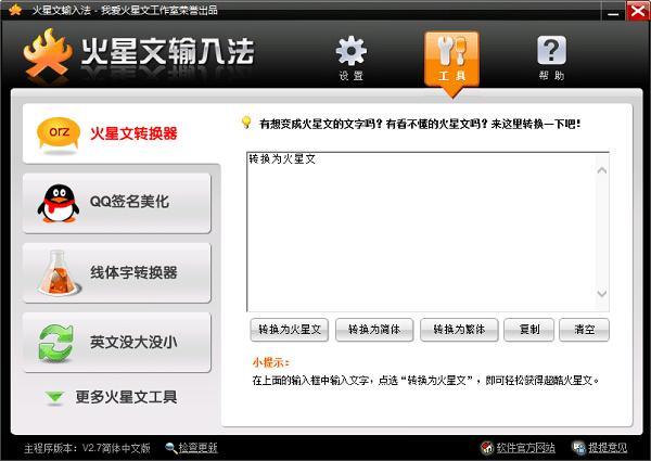 火星文输入法中文版 v2.9.6 官方版 0