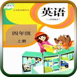 人教版四年级英语上册app
