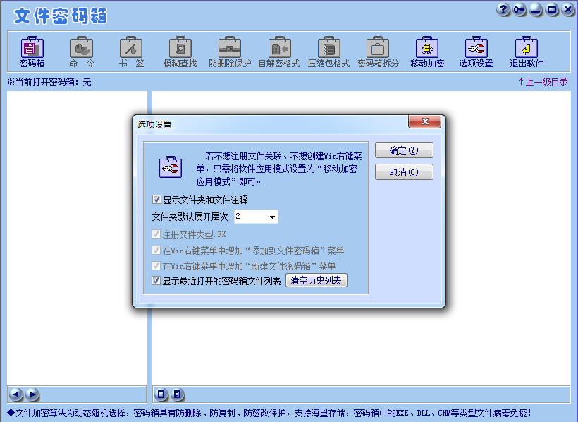 文件保护软件 v2010.a 绿色版 0