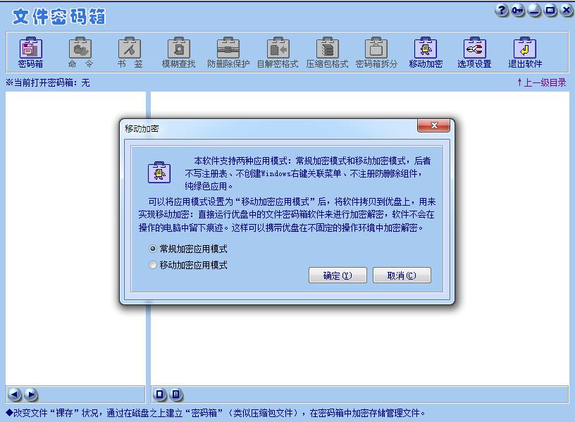 文件保护软件 v2010.a 绿色版 1