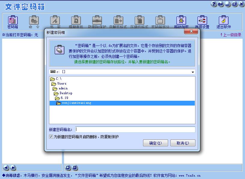 文件保护软件 v2010.a 绿色版 2