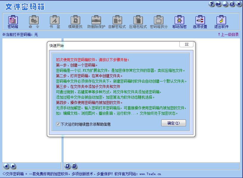 文件保护软件