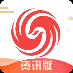 凤凰新闻资讯版app