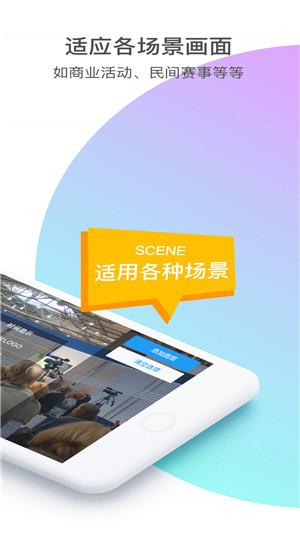导播助手app v21.04.01 安卓版 2