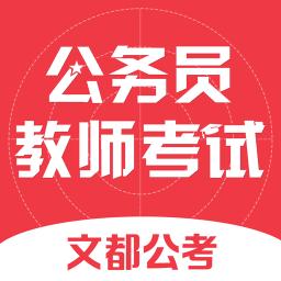 江西文都公考app