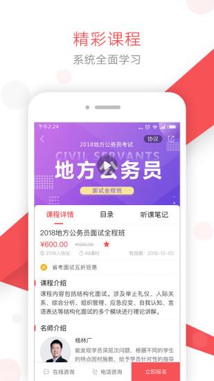 江西文都公考app v1.2.5 安卓最新版 0