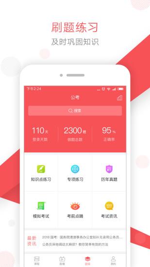 江西文都公考app v1.2.5 安卓最新版 1