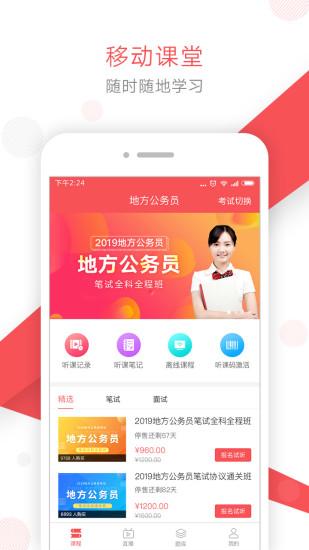 江西文都公考app v1.2.5 安卓最新版 3