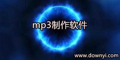 mp3制作软件
