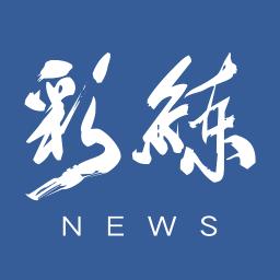 彩练新闻客户端v3.15.2 安卓版