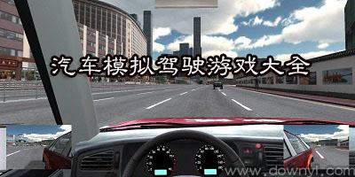 汽车模拟驾驶游戏大全_汽车模拟驾驶2018_汽车模拟驾驶游戏下载