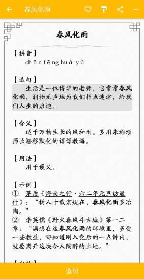 划组什么成语_子鼠可以组什么成语