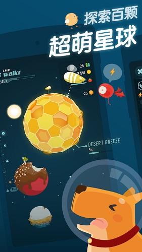 口袋里的银河冒险修改版(walkr) v4.5.8.1 安卓版 2