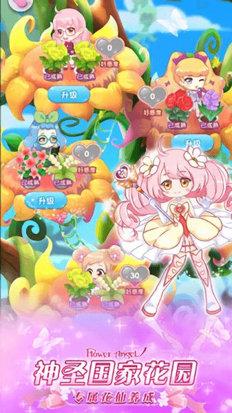 小花仙精灵之翼游戏 v1.0 安卓最新版 0