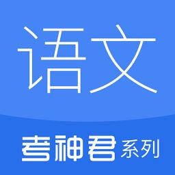 高中语文软件