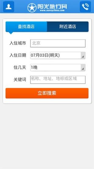 阳光旅行网手机版 v1.1 安卓版 2