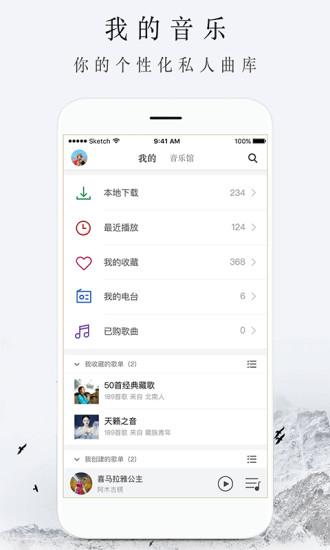 雪域音乐app v2.3.0 安卓版 0