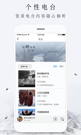 雪域音乐app v2.3.0 安卓版 2