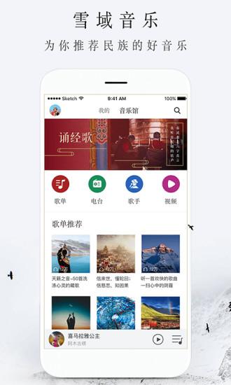 雪域音乐app v2.3.0 安卓版 3