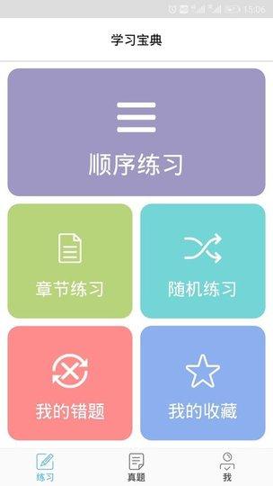 软考轻松过手机版 v1.0.1 安卓版 0