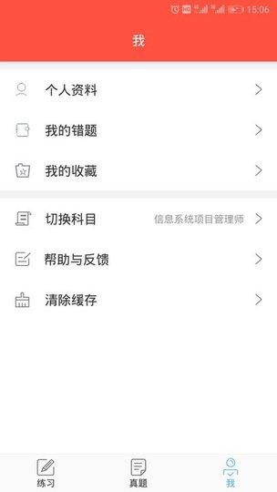 软考轻松过手机版 v1.0.1 安卓版 3
