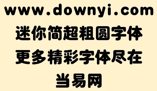 迷你简超粗圆字体文件