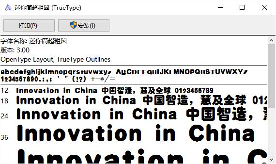 迷你简超粗圆字体文件 v3.00 安装版 0