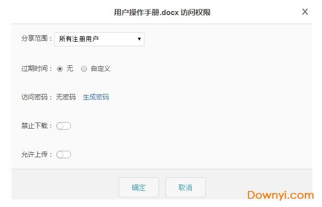 坚果云共享文件方法2