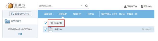 坚果云共享文件方法4