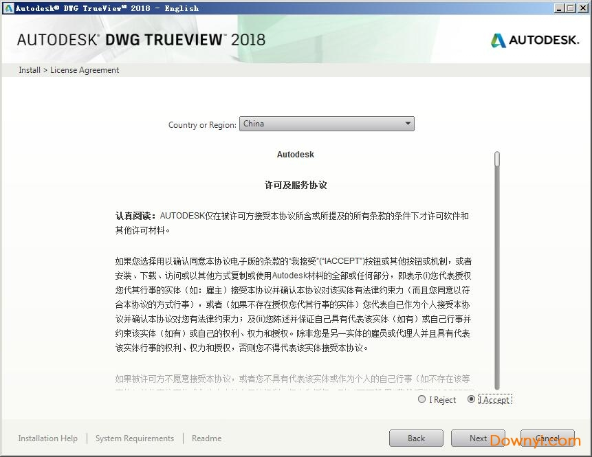dwg trueview 2018中文版