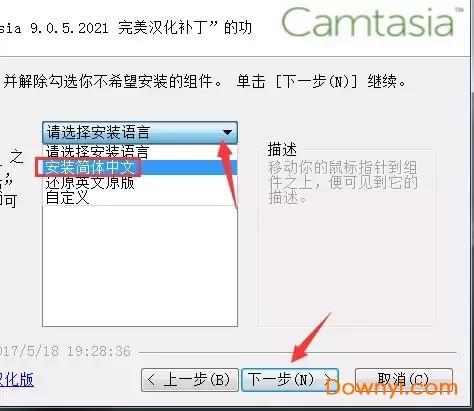 camtasia中文版