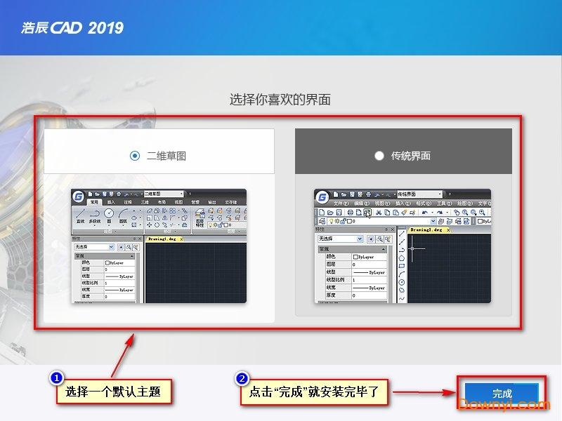 浩辰cad 2019安装教程六