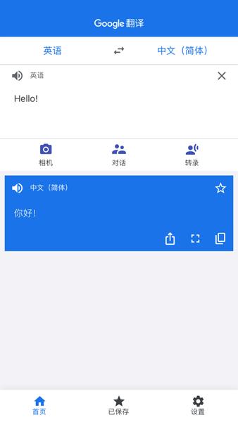 google翻译app v6.18.0.06.376053713 安卓最新版2