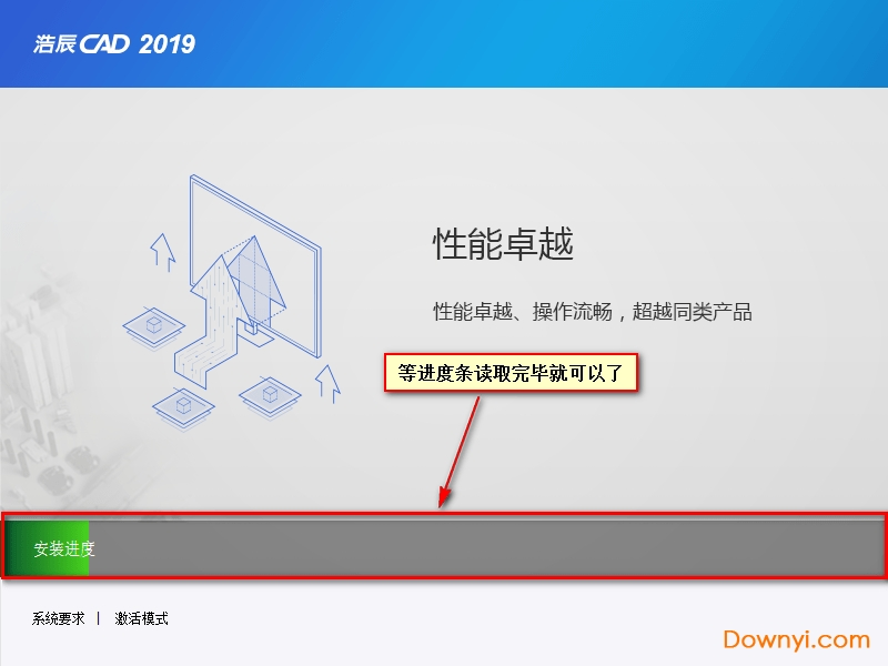 浩辰cad 2019安装教程五