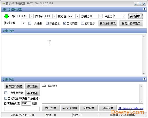 串口通讯调试器软件