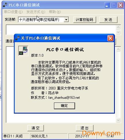 plc串口调试软件