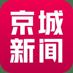 京城新闻客户端