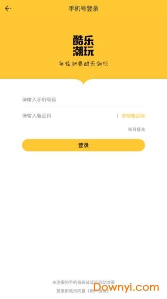 酷樂潮玩手機版 v1.1.3 安卓版 1