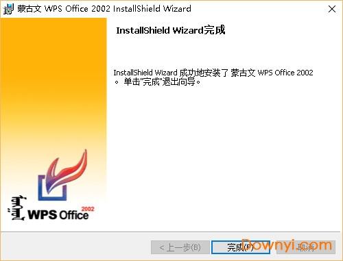 蒙古文wps office 2002安装教程9