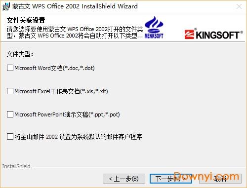 蒙古文wps office 2002安装教程6