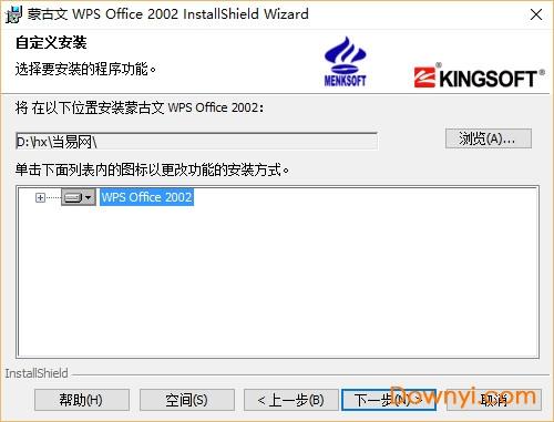 蒙古文wps office 2002安装教程4