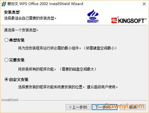 蒙古文wps office 2002安装教程3