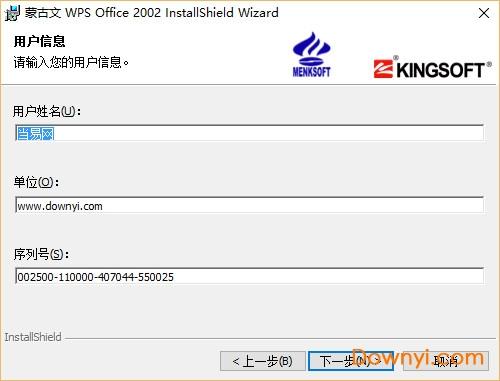 蒙古文wps office 2002安装教程2