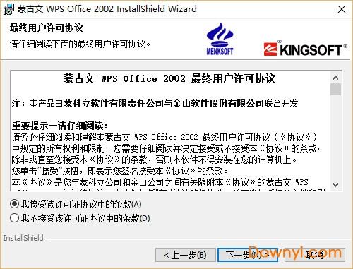 蒙古文wps office 2002安装教程1