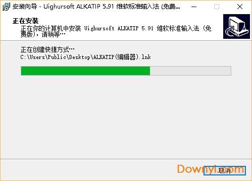 alkatip5.9安装教程3